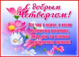 Открытка картинка с четвергом с цветами