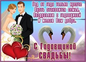 Картинка картинка с годовщиной свадьбы с пожеланием