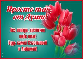 Открытка картинка с красными цветами