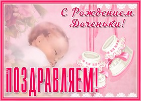Открытка картинка с новорожденным папе