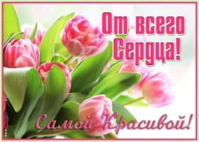 Открытка картинка с розовыми цветами