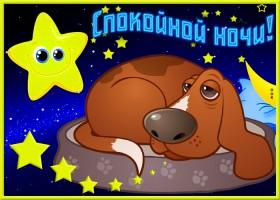 Картинка картинка спокойной ночки