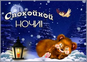 Картинка картинка спокойной зимней ночи