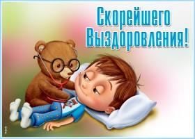 Картинка картинка выздоравливай с мишкой