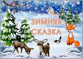 Картинка картинка зимняя сказка