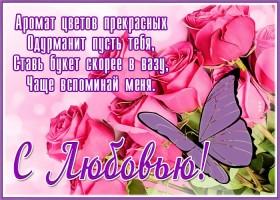 Картинка красивая открытка для тебя с розами