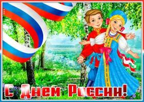 Картинка красивая открытка  с днём россии
