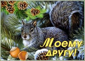 Открытка красивая зимняя открытка другу