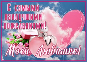 Открытка красочная открытка друзьям