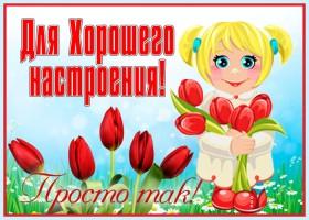 Картинка красочная открытка хорошего настроения