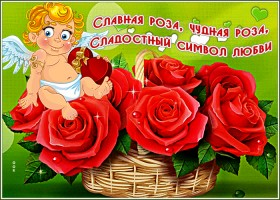 Открытка креативная открытка с розами