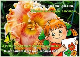Открытка лучшая открытка с цветами