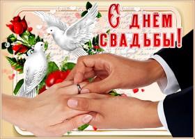 Картинка милая открытка с днем свадьбы