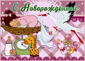 Картинка милая открытка с новорожденной