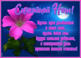 Открытка очаровательная открытка сладких снов