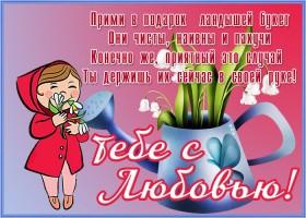 Картинка оригинальная открытка с цветами