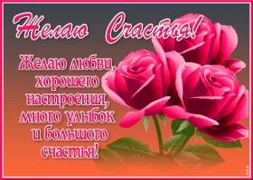 Открытка откртыка с розами с любовью