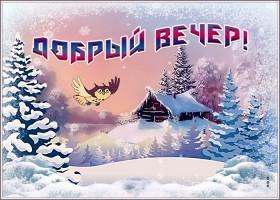 Картинка открытка доброго зимнего вечера