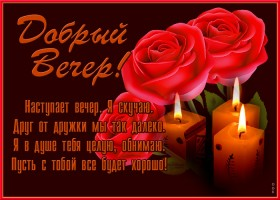 Картинка открытка добрый вечер с розами
