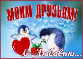 Картинка открытка друзьям с любовью