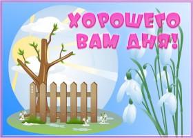 Картинка открытка хорошего дня с весной