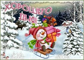 Картинка открытка хорошего зимнего дня