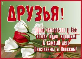 Картинка открытка лучшим друзьям