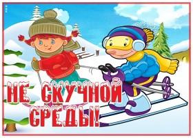 Открытка открытка нескучной зимней среды