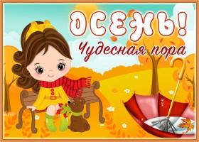 Открытка открытка осень чудесная пора