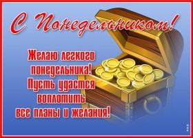 Картинка открытка понедельник с деньгами