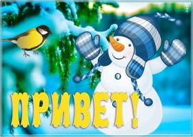 Открытка открытка привет со снеговиком