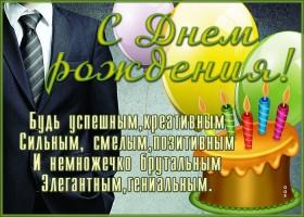Открытка открытка с днем рождения мужчине с тортом