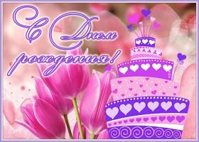 Открытка открытка с днем рождения с тортом
