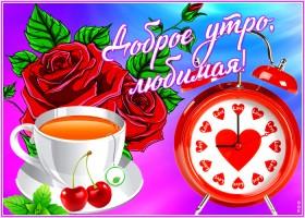 Картинка открытка с добрым утром с любовью от меня
