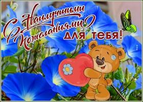 Картинка открытка с цветами и пожеланиями