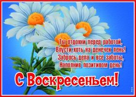 Открытка открытка с воскресеньем с надписью