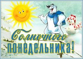 Картинка открытка с зимним понедельником