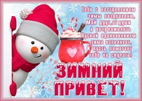 Открытка открытка с зимой со стихами