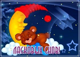 Картинка открытка спокойной ночи с мишкой