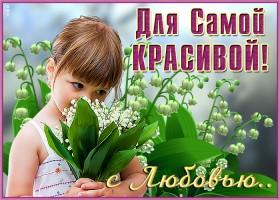 Открытка открытка цветы красивой женщине