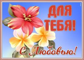 Открытка отличная открытка с цветами