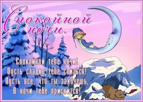 Открытка потрясающая открытка спокойной ночи