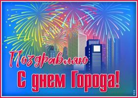 Открытка поздравительная картинка с днем города
