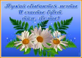 Открытка поздравительная открытка с цветами