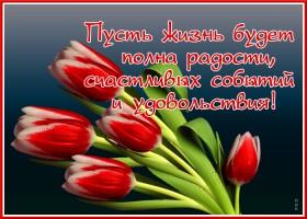 Картинка позитивная открытка с цветами