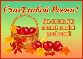 Открытка прекрасная открытка с осенью