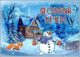 Открытка прекрасная зимняя открытка добрый вечер