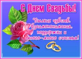Открытка приятная открытка с днем свадьбы