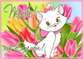 Картинка приятная открытка с тюльпанами