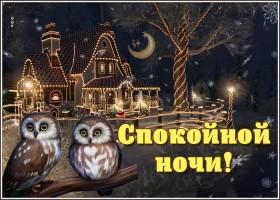 Открытка сказочная зимняя открытка спокойной ночи